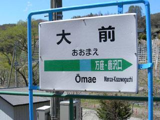 Oomae_ekimeihyouji