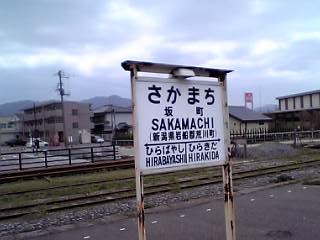 Sakamati_ekimeihyouji2