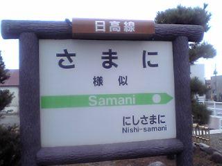 Samani_ekimeihyouji