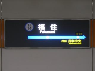Sapporo_tikatetu1