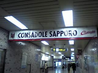 Sapporo_tikatetu3