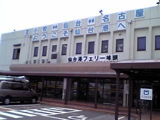 Sendai_ferryterminal