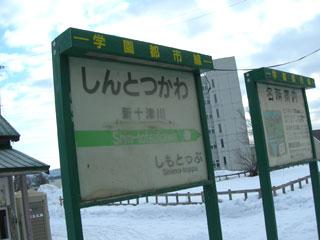 Sintotugawa_ekimeihyouji