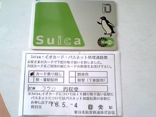 Suica_seisan