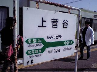 Suigunsen_kamisugaya