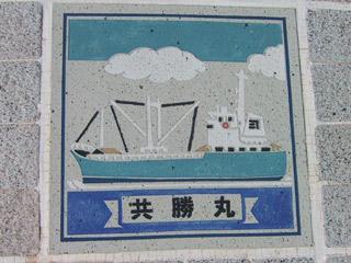 Tairue_kyoushoumaru