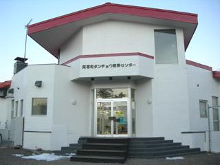 Tanchou_kansatu_center