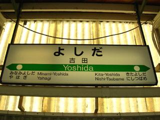 Yosida_ekimeihyouji